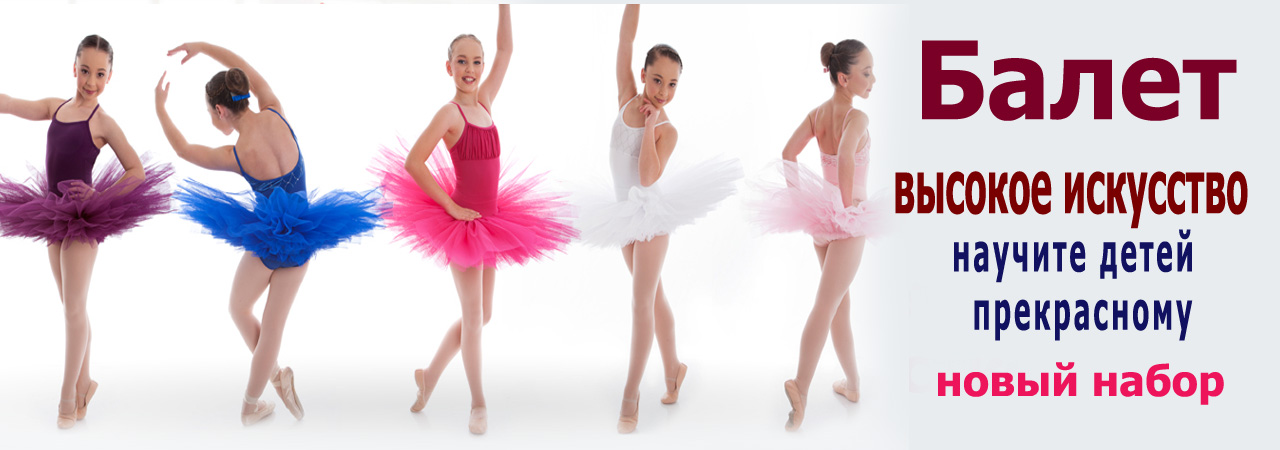 balet-mini